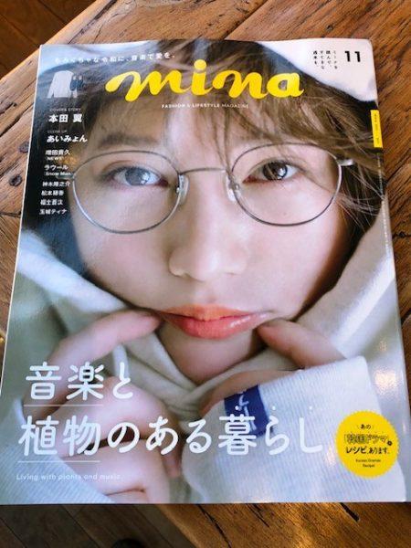 金子眼鏡のメガネをかけている本田翼さんが掲載されている雑誌の表紙